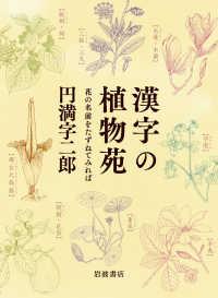 漢字の植物苑 花の名前をたずねてみれば