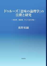 ドゥルーズ『意味の論理学』の注釈と研究 出来事, 運命愛, そして永久革命