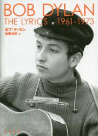 Bob Dylan the lyrics