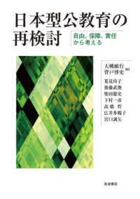 日本型公教育の再検討 自由、保障、責任から考える