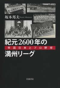 紀元2600年の満州リーグ 帝国日本とプロ野球