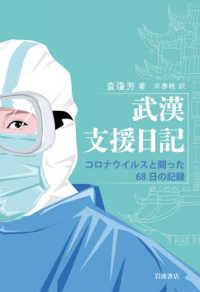 武漢支援日記 コロナウイルスと闘った68日の記録