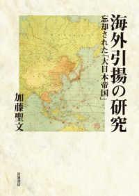 海外引揚の研究 忘却された「大日本帝国」