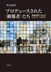 プロデュースされた「被爆者」たち 表象空間におけるヒロシマ・ナガサキ