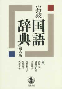 岩波国語辞典 第8版