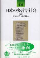 事典日本の多言語社会