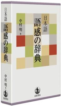 日本語語感の辞典
