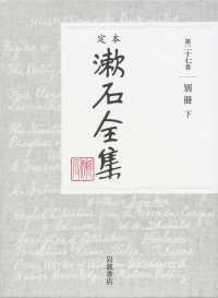 定本漱石全集 第27巻 別冊  下
