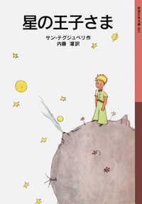 星の王子さま 岩波少年文庫