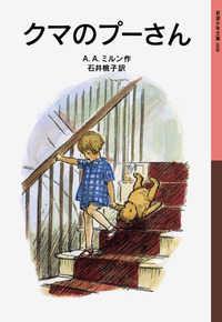 クマのプーさん 岩波少年文庫
