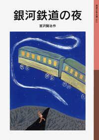 銀河鉄道の夜 岩波少年文庫