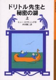 ドリトル先生と秘密の湖 : ドリトル先生物語10 上 岩波少年文庫