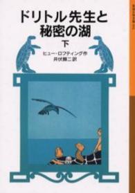 ドリトル先生と秘密の湖 : ドリトル先生物語 下 岩波少年文庫