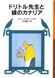 ドリトル先生と緑のカナリア : ドリトル先生物語12 岩波少年文庫