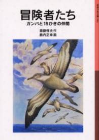 冒険者たち ガンバと15ひきの仲間 岩波少年文庫