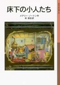 床下の小人たち 岩波少年文庫
