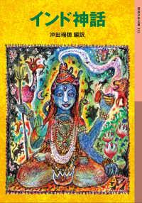 インド神話