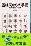 雪は天からの手紙 中谷宇吉郎エッセイ集 岩波少年文庫