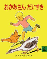 おかあさんだいすき 岩波の子どもの本