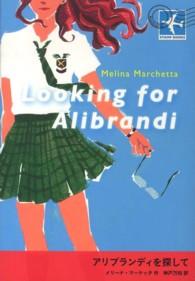 アリブランディを探して STAMP BOOKS