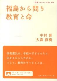 福島から問う教育と命 岩波ブックレット