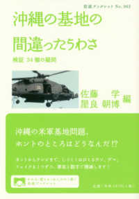 沖縄の基地の間違ったうわさ 検証 34個の疑問 岩波ブックレット