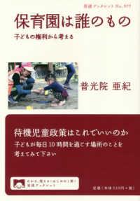 保育園は誰のもの 子どもの権利から考える 岩波ブックレット ; no.977