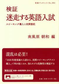 検証迷走する英語入試 スピーキング導入と民間委託