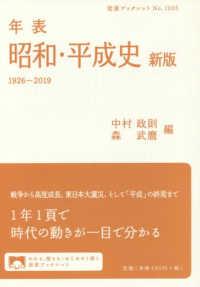 年表昭和・平成史 1926-2019 岩波ブックレット