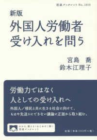 新版  外国人労働者受け入れを問う 岩波ブックレット  1010