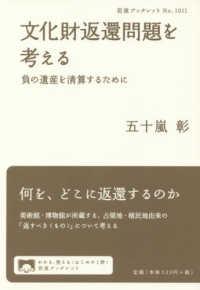 文化財返還問題を考える 負の遺産を清算するために 岩波ブックレット ; No.1011
