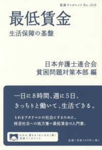 最低賃金 生活保障の基盤 岩波ブックレット ; No.1012