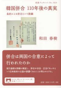 韓国併合 110年後の真実   条約による併合という 岩波ブックレット  1014