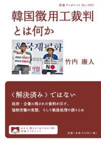 韓国徴用工裁判とは何か 岩波ブックレット