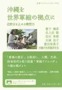 沖縄を世界軍縮の拠点に 辺野古を止める構想力 岩波ブックレット 1022