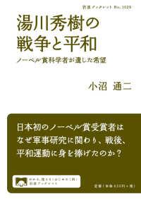 湯川秀樹の戦争と平和 岩波ブックレット  1029