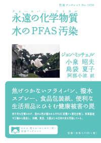 永遠の化学物質(フォーエバー・ケミカル)水のPFAS汚染 岩波ブックレット