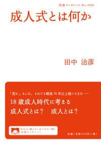成人式とは何か 岩波ブックレット ; No.1035