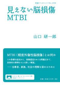 見えない脳損傷MTBI 岩波ブックレット ; No.1036