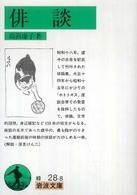 俳談 岩波文庫 ; 緑(31)-028-8