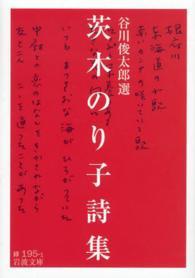 茨木のり子詩集 岩波文庫 ; 31-195-1