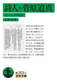 詩人・菅原道真 うつしの美学