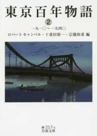 東京百年物語 2 一九一〇〜一九四〇 岩波文庫