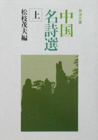 中国名詩選 上 岩波文庫 ; 赤(32)-033-1