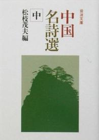 中国名詩選 中 岩波文庫 ; 赤(32)-033-2