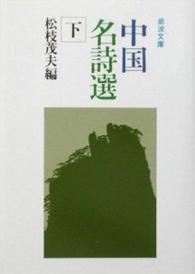 中国名詩選 下 岩波文庫 ; 赤(32)-033-3