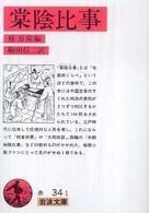 棠陰比事 岩波文庫 ; 赤34-1