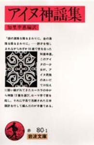 アイヌ神謡集 岩波文庫
