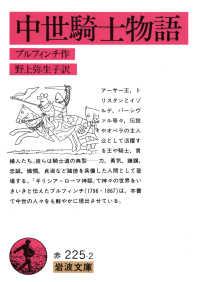 中世騎士物語 岩波文庫