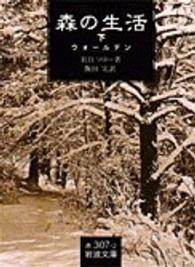 森の生活 下 ウォールデン 岩波文庫